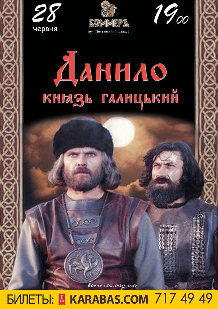 Данило - князь Галицький Харьков