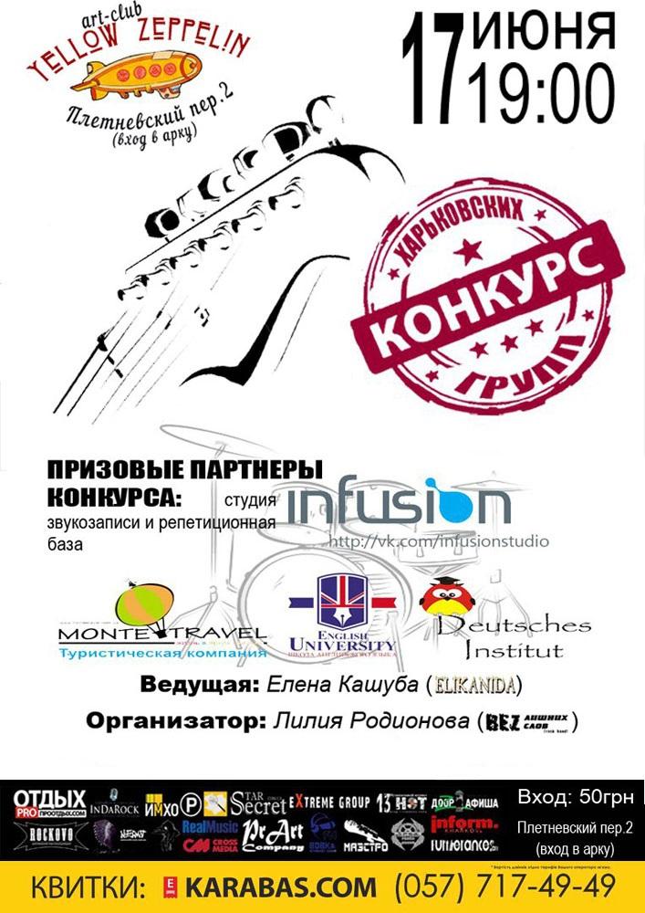 Конкурс Харьковских Групп Харьков