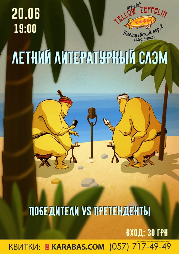 ЛЕТНИЙ ЛИТ.СЛЭМ.ТУНКОFF и WINT Харьков