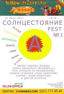 СОЛНЦЕСТОЯНИЯ FEST № 1 Харьков