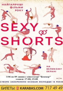 SexyShorts. Эротические короткометражки Харьков