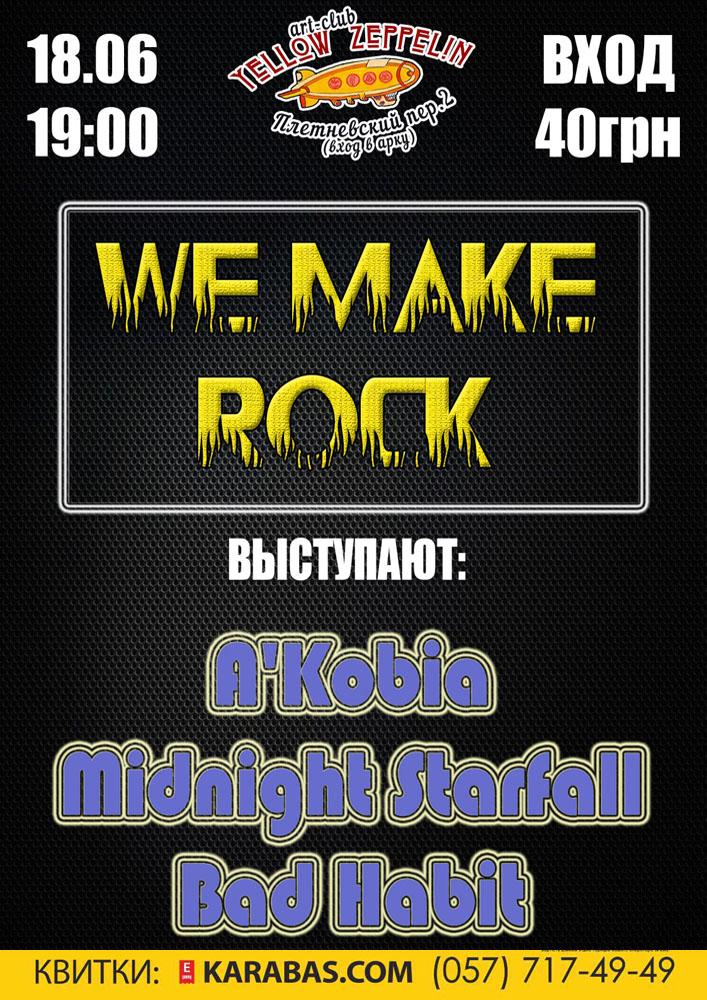 We Make Rock Харьков