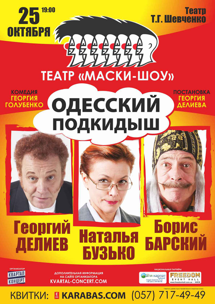 Одесский Подкидыш Харьков