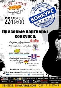 Конкурс харьковских исполнителей Харьков