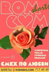 RomCom Shorts Харьков