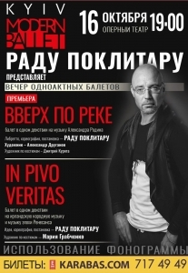 Киев модерн-балет Раду Поклитару спектакль «Вверх по реке» Харьков
