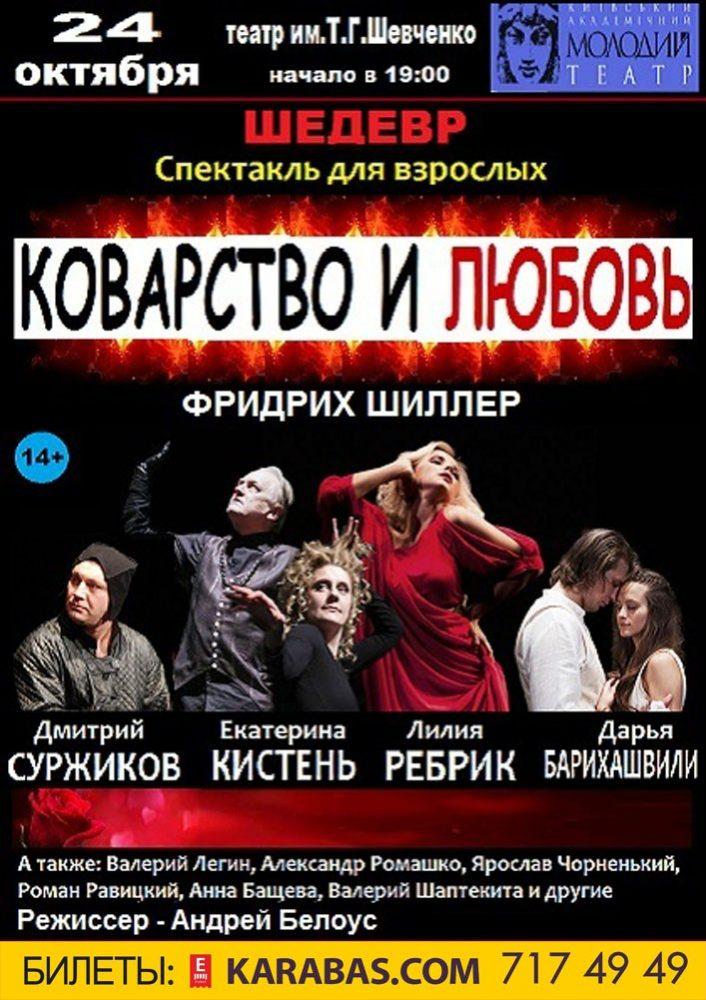 Коварство и любовь Харьков