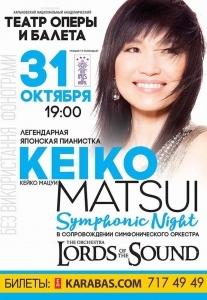 Keiko Matsui Харьков