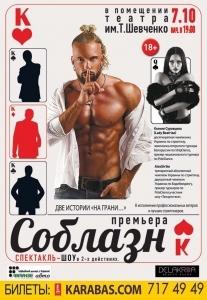 Спектакль-шоу «Соблазн» Харьков