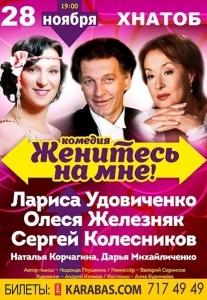 Комедия «Женитесь на мне!» Харьков