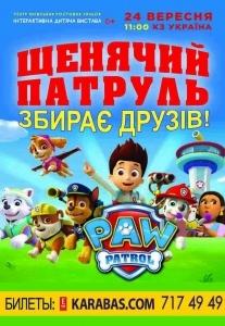 Щенячий патруль Харьков