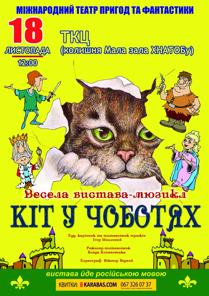 Кот в сапогах Харьков
