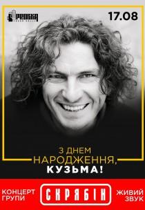 СКРЯБIН Харьков