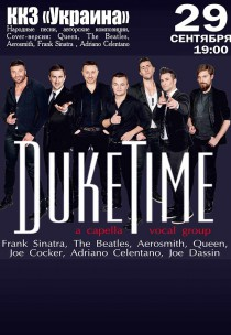 Duke Time Харьков