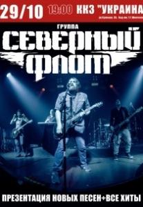 Северный флот Харьков