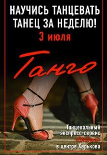 Пришло время научиться танцевать ТАНГО для двоих! Харьков
