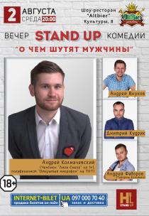 Вечер Stand Up комедии «О чем шутят мужчины» Харьков