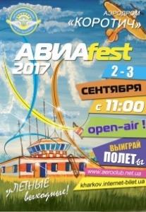 АВИАfest-2017 Харьков