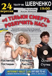 """Комедия """"И только смерть разлучить нас"""" Харьков"""