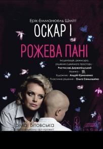 """Вистава """"Оскар і Рожева Пані"""" Харьков"""