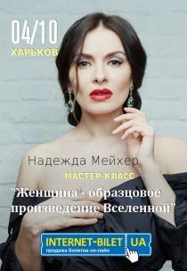 Мастер-класс Надежды Мейхер Харьков