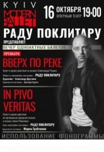 "Киев Модерн Балет ""In pivo veritas"", ""Вверх по реке"" Харьков"