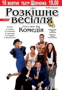 """Спектакль """"Шикарная свадьба"""" Харьков"""