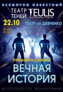 Театр Теней TEULIS - «ВЕЧНАЯ ИСТОРИЯ» Харьков