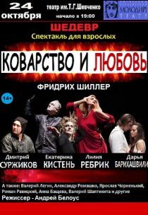"""Спектакль """"Коварство и любовь"""" Харьков"""