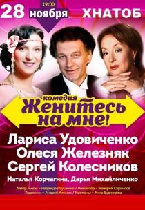 """Комедия """"Женитесь на мне"""" Харьков"""