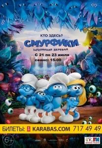 Мультфильм «Смурфики» Харьков