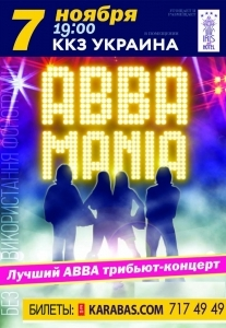 Abba Mania. Трибьют-концерт Харьков