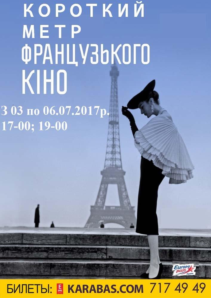 Короткий метр французского кино Харьков