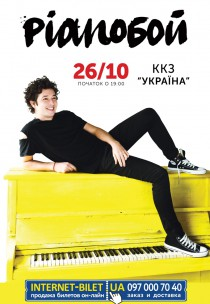 Pianoбой Харьков