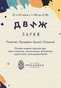 """Фестиваль """"Движ Париж"""" Харьков"""