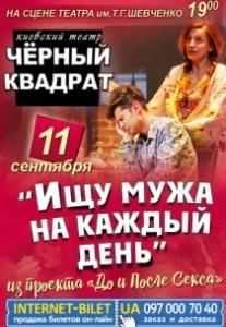 Театр Черный Квадрат «Ищу мужа на каждый день» Харьков
