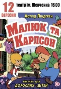 Малыш и Карлсон Харьков