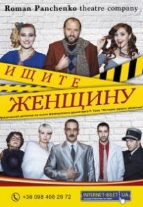 """Roman Panchenko Theatre Company """"Ищите женщину"""" Харьков"""