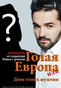 Голая Европа Харьков