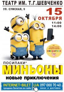 МИНЬОНЫ. Новые приключения Харьков
