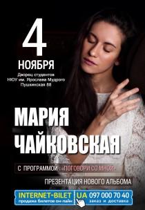 Мария Чайковская Харьков
