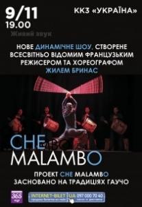 "Концерт ""Chemalambo"" Харьков"