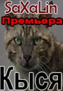 """Театр """"SaXaLin UA"""". """"Кыся"""" Харьков"""