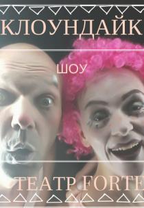 """Театр """"Forte"""". Комедия """"Клоундайк шоу"""". ПРЕМЬЕРА Харьков"""