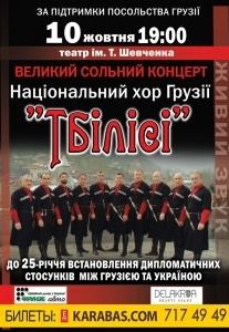Национальный хор Грузии «Тбилиси» Харьков