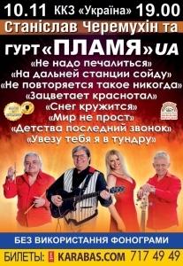 Гурт «Пламя» UA Харьков