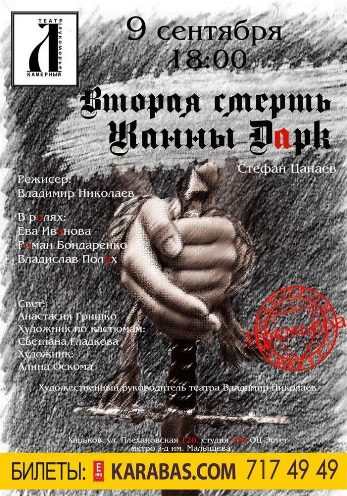Вторая смерть Жанны Дарк Харьков