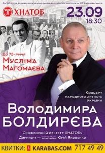 Концерт народного артиста України В.Болдирєва Харьков
