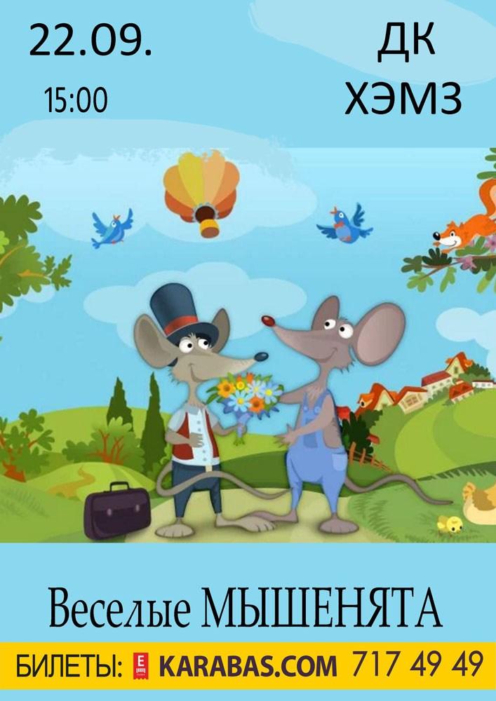Мышиные приключения Харьков
