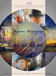 Персональная выставка работ Осетровой Ирины